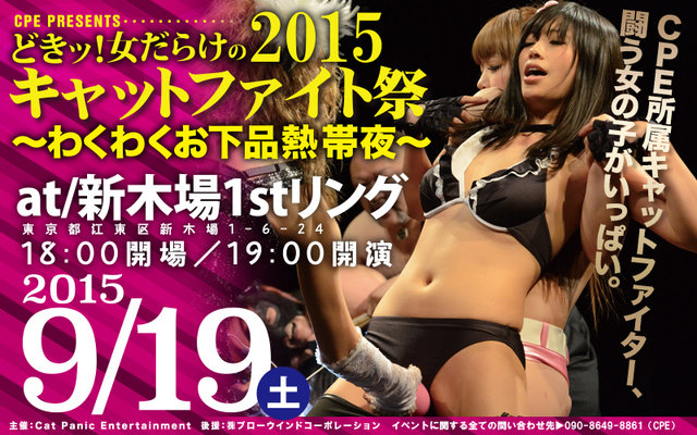 CPE新木場2015キャットファイト