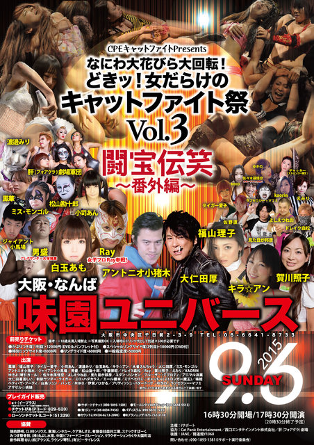 CPE新木場2015女だらけのキャットファイト