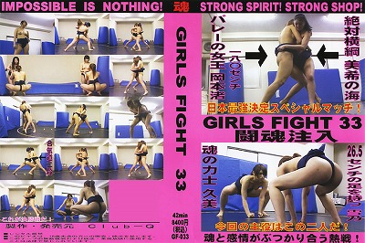 GIRLS FIGHT 33