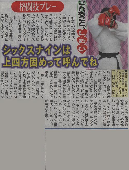 東京解放区日刊ゲンダイ