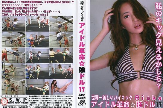 アイドル革命☆強ドル17 Rioka