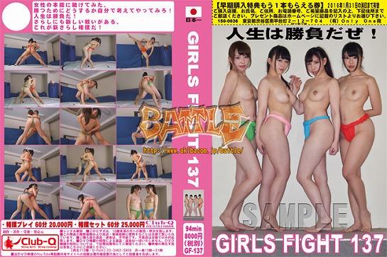 GIRLS FIGHT 137 人生は勝負だぜ